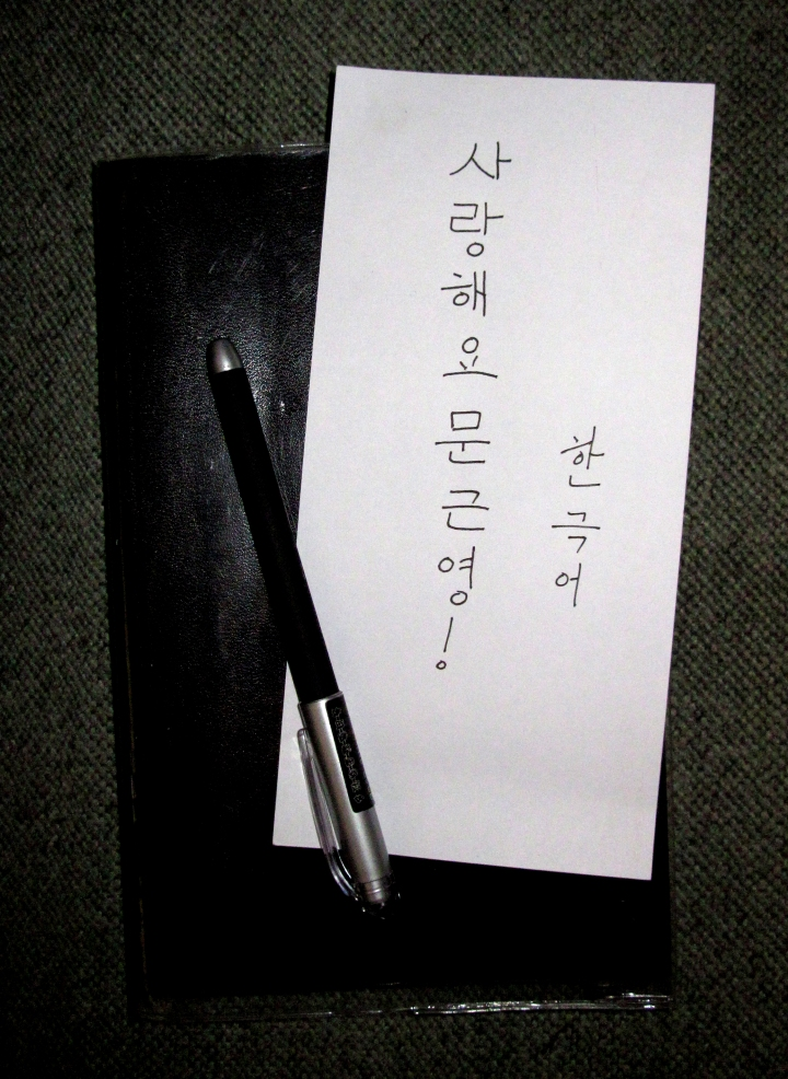 handwriting_korean